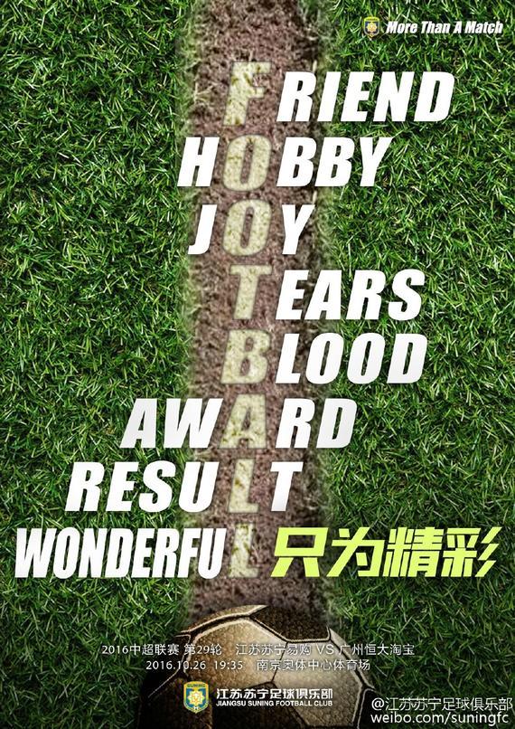 苏宁发布战恒大海报:无论结果 人生因足球而精彩