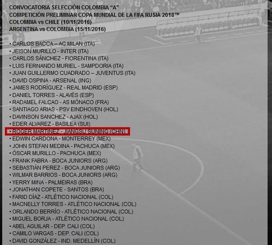 R马成功入选哥伦比亚国家队