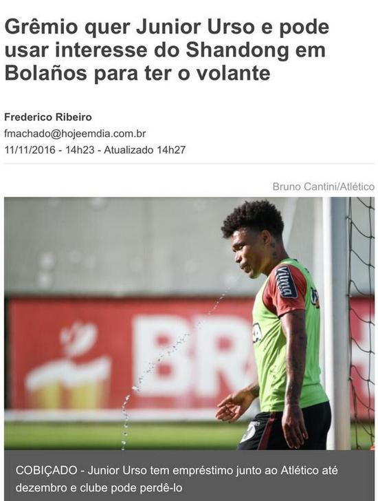 多支巴西球队对乌索有意