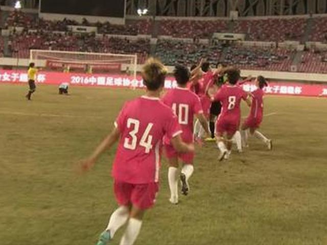 天津获女子足协超级杯冠军