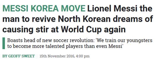 朝鲜要制造比梅西更强的球员