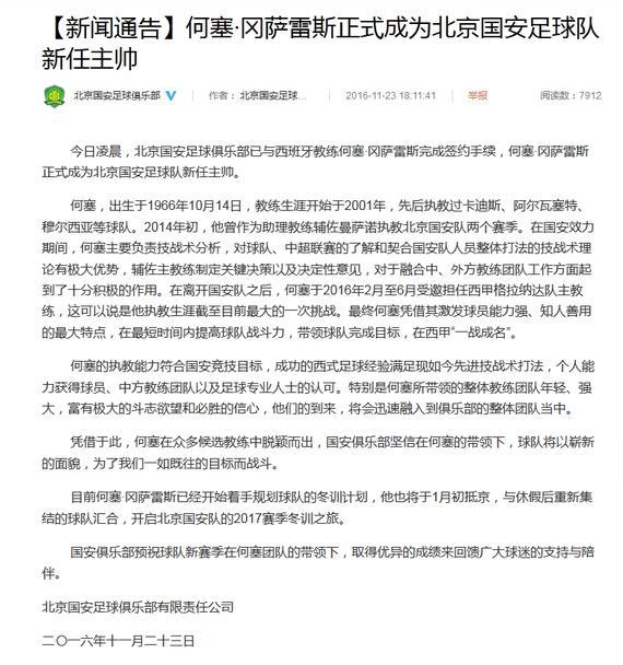 国安官方宣布何塞上任 称执教能力符合球队目标