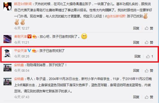 天津市公安局官方微博确认孩子已找到