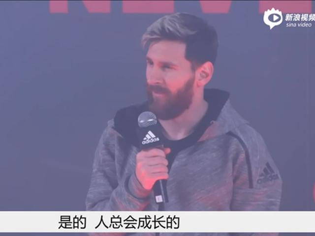 视频-梅西:这些年已成长 懂得有些事情比胜负更重要