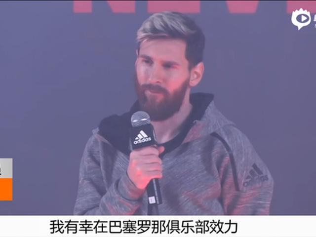 """视频-梅西:不同意""""梅西依赖症"""" 皇家社会很难踢"""