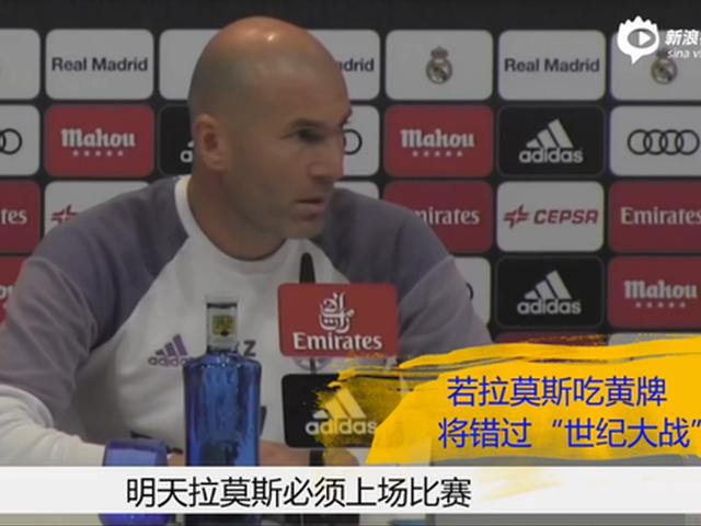 视频-齐祖:拉莫斯必须上场 国家德比前的比赛也要打好