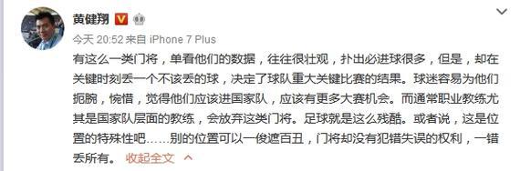 黄健翔:门将没有犯错的权利 苏宁赛季整体很成功