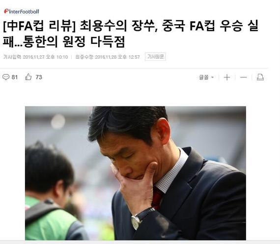 亚军命从韩国到中国 韩球迷力挺崔龙洙:能拿亚冠