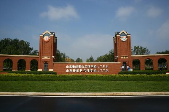 鲁能足校志做中国最好青训 让每个孩子实现自我价值