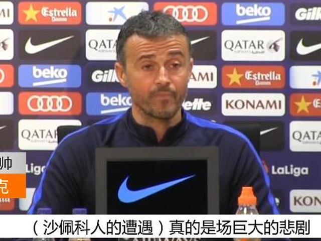 视频-愿天堂也有足球 恩里克齐达内对遇难者表示哀悼