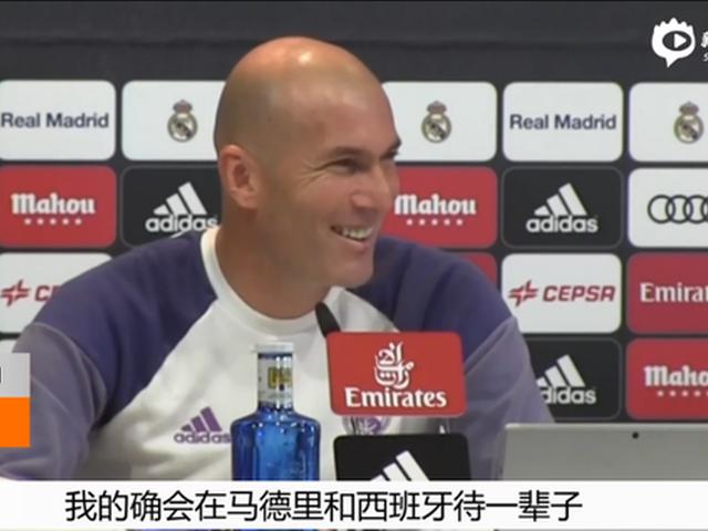 视频-齐达内感谢老佛爷赏识 确认会在马德里待一辈子