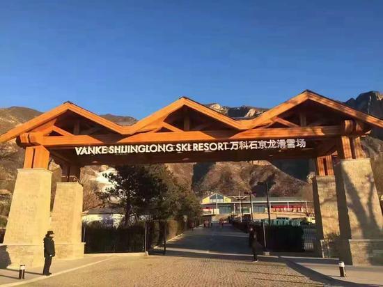 升级改造后的万科石京龙滑雪场大门