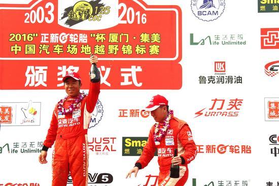 众泰T600越野车队鹿丙龙(左)夺得汽油厂商组冠军