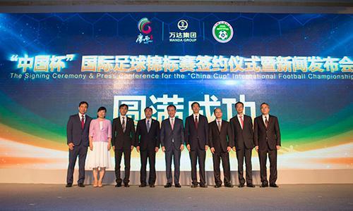 国足应珍惜中国杯良机