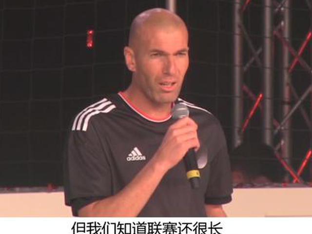 视频-齐达内:领先6分不等于西甲冠军 目标拿下欧冠