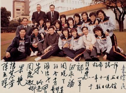 第一冠:1981年世界杯女子排球賽首奪世界冠軍的中國女排在日本大使館草坪合影