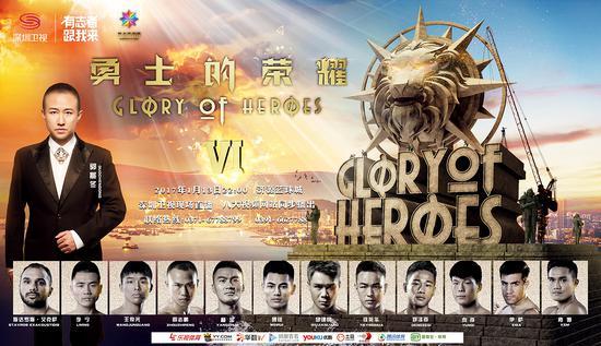 《勇士的荣耀六》官方海报
