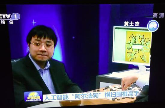 AlphaGo团队黄士杰博士