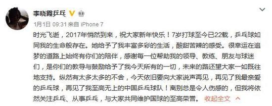 李晓霞宣布退役决定