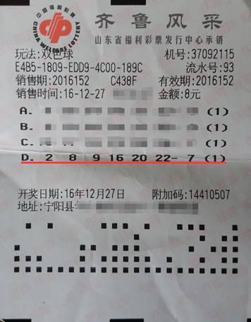 (应中奖者要求,票面部分信息打码)