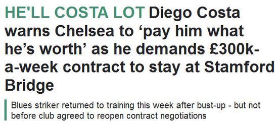 科斯塔索要30万英镑周薪