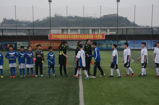 全国青少年邀请赛重庆举行