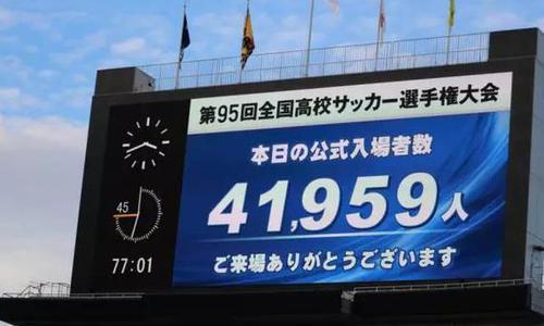 日本足球连载四 就别谈技战术