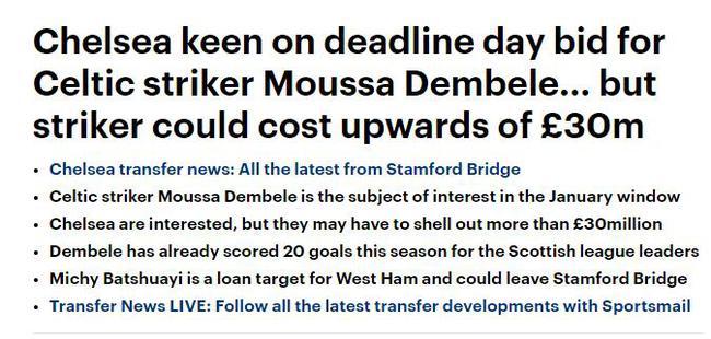 切尔西酝酿转会截止日的3000万英镑交易