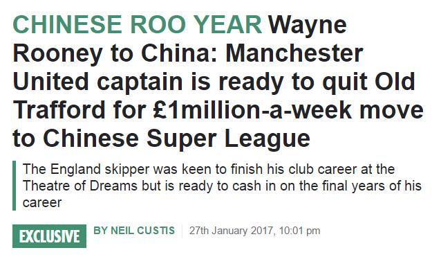 此前有效信息称鲁尼周薪百万镑