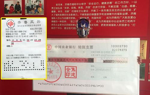 全靠站长推荐心水号 山东彩民中七乐彩137万