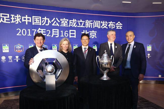 法国足球中国办公室成立