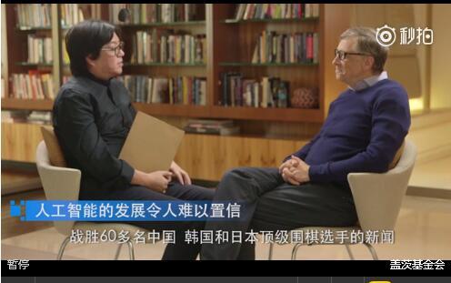 高晓松与比尔盖茨访谈
