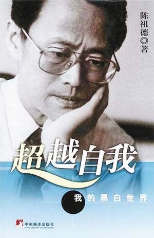 陈祖德励志自传《超越自我》