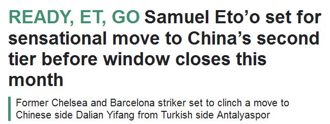 埃托奥将投中甲,让英媒很震惊