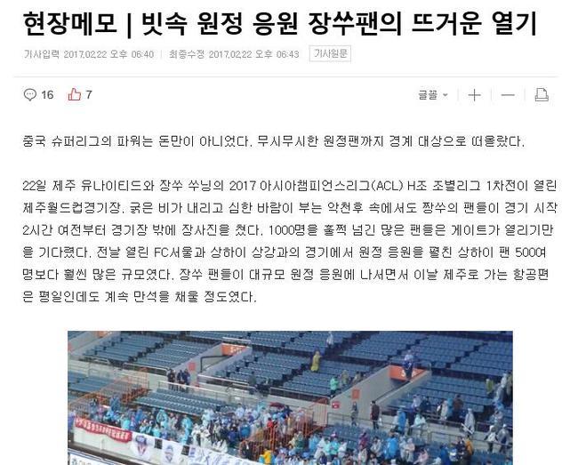 韩媒关注江苏球迷雨中助威 恒大已预定三千球票