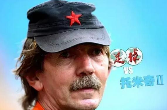 托米奇找到合适配型 病房内还在关注中国足球