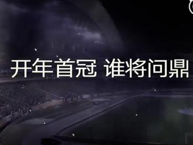 2017超级杯官方宣传片
