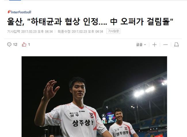 韩媒曝蔚山现代欲引进河太均 有中超球队要截和