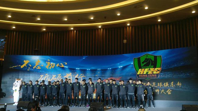 贵州恒丰开中超誓师大会 老板豪言会一直搞足球
