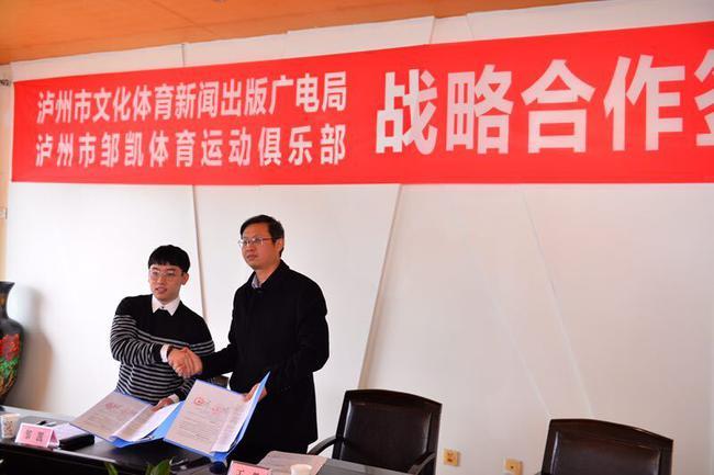 """奥运冠军邹凯家乡""""创业"""" 在泸州成立体育俱乐部"""