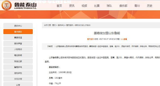 鲁能官方宣布姜嘉俊加盟 前国奥悍将重返中超