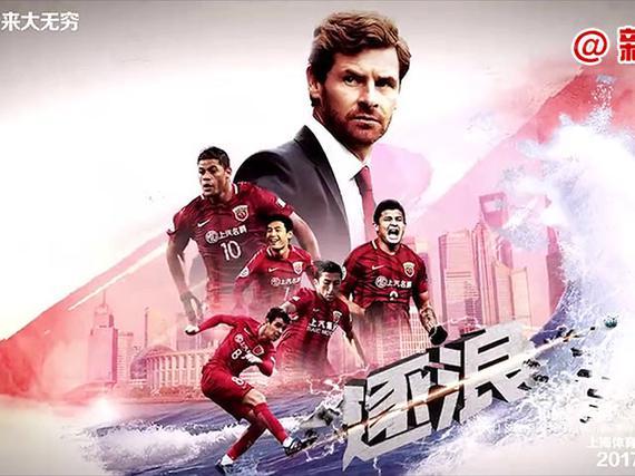 上港亚冠震撼宣传片