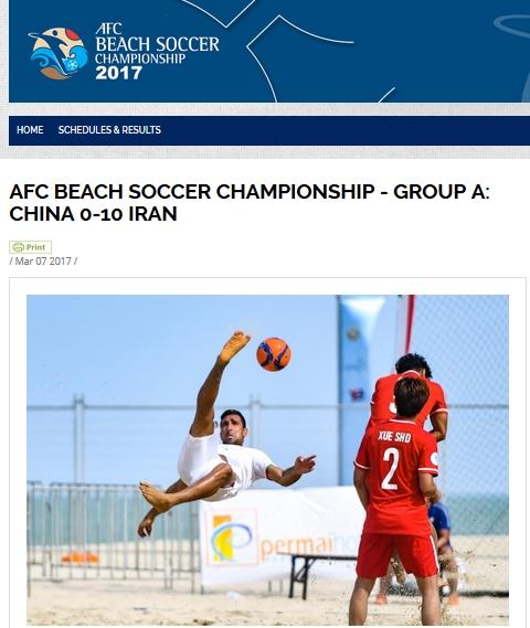 沙足亚锦赛-中国0-10惨败伊朗 小组3连败吞22球