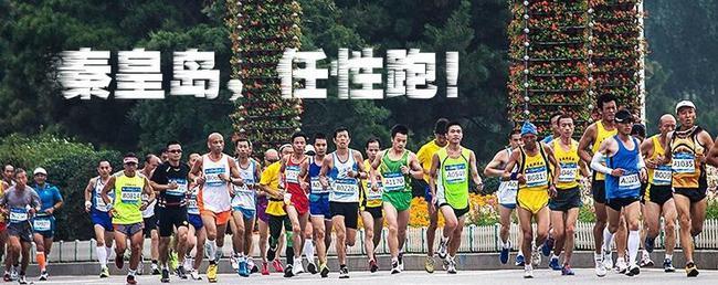 秦皇岛马拉松选手不得穿商业性质标识服装说明