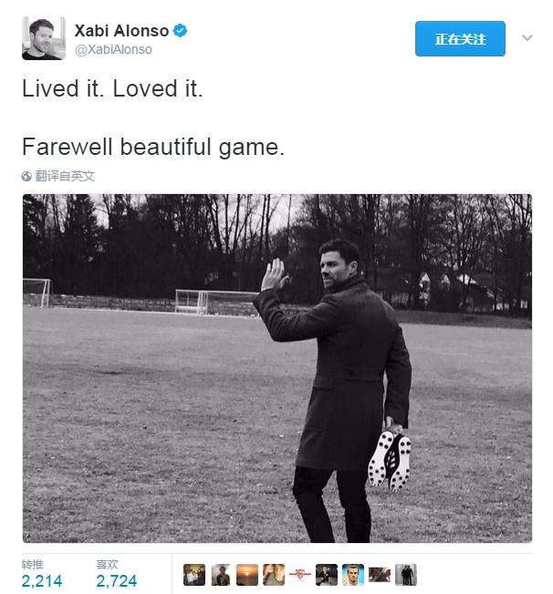 阿隆索在推特上告别