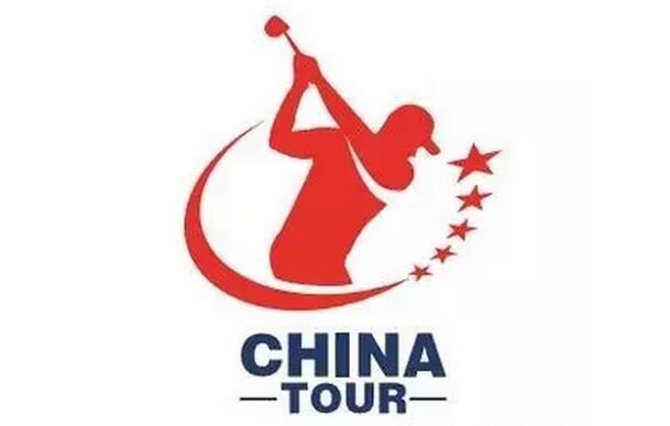 中����y��d�ya�_中高协公布中巡赛赛程 球手可升级国际巡回赛