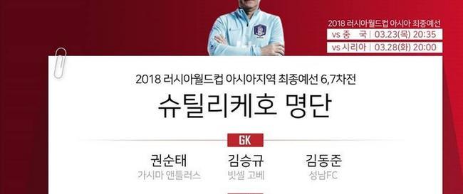 韩国发布世预赛战国足与叙利亚名单
