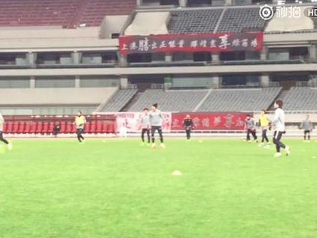 上港对手训练全程开放
