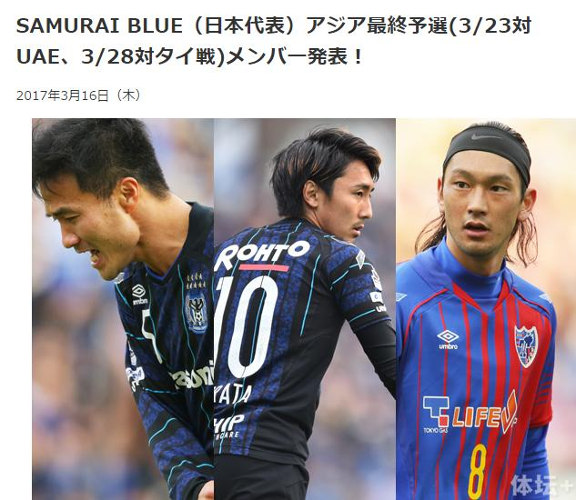 日本队12强赛名单公布