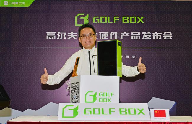 云高智能CEO张曜晖与GOLF BOX系列产品合影